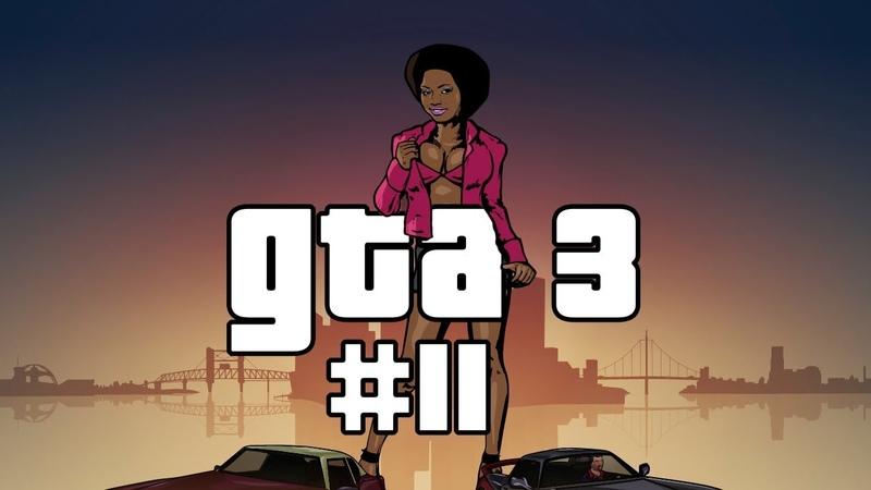 GTA 3 прохождение на 100. Миссия 11 Катафалк со скунсом