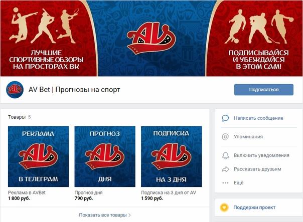 Лучшие прогнозы на спорт vk париматч украина ставки на спорт