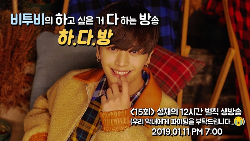 BTOB 하.다.방 (Ha.Da.Bang) EP 15 Sungjaes 12 Hours Penalty Live Broadcast (Please give fighting to our maknae)
