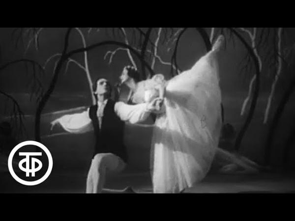 Танцевальная сюита на музыку Ф.Шопена в постановке Мариинского театра Шопениана (1958)