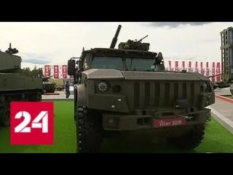 Армия 2019 российское оружие заинтересовало зарубежные делегации Россия 24