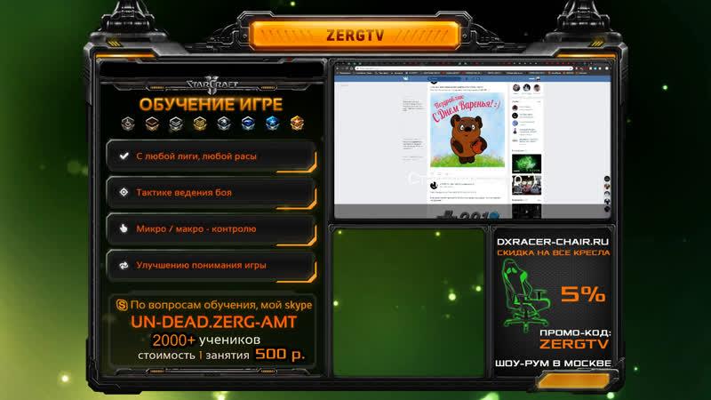 Live ★ ZERGTV   StarCraft 2 Комментатор ★