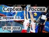 Волейбол. Чемпионат мира. Сербия - Россия. 18.09.2018 (партии 3-5)