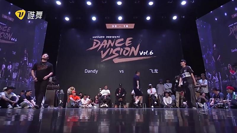 Dandy vs 飞龙 Dance Vision vol 6 Popping Best 32