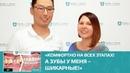 Базальная имплантация зубов – отзыв пациентки: плюсы и минусы!