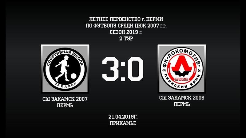 СШ Закамск 2007 - Локомотив 2007