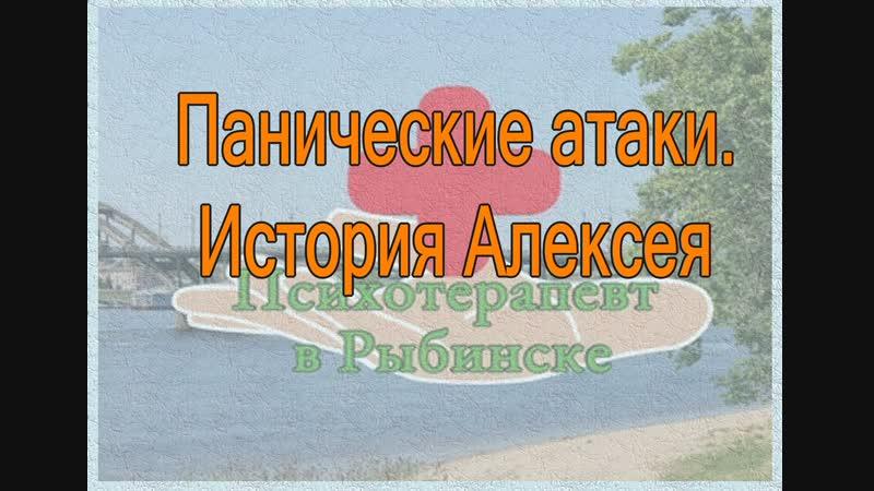 Панические атаки История Алексея