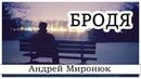 БРОДЯ христианский рассказ Андрей Миронюк