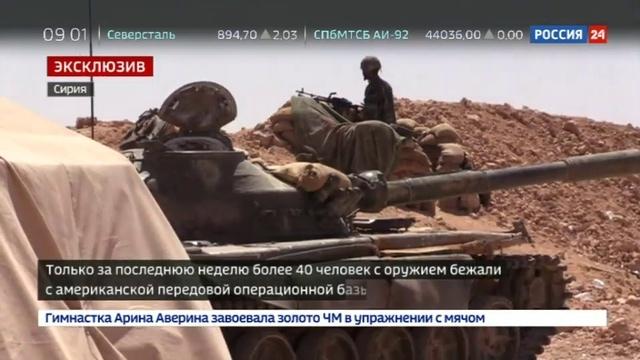 Новости на Россия 24 Американцы продавали оружие игиловцам Эксклюзив из Сирии