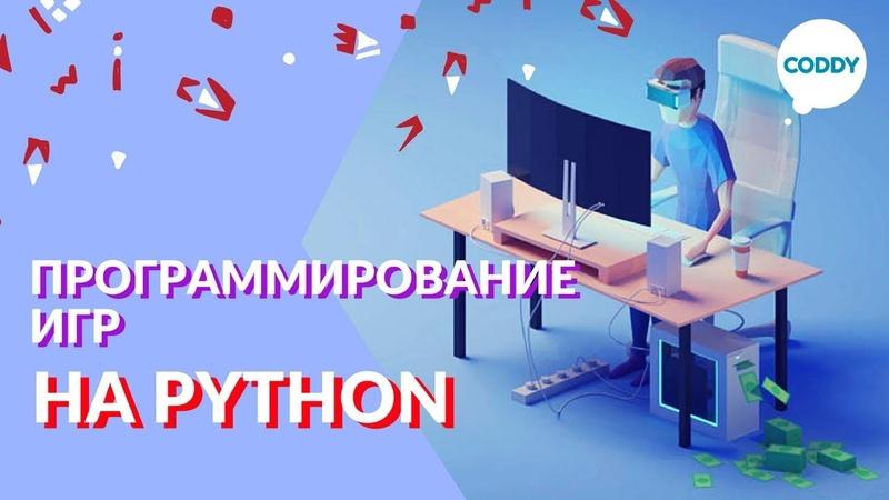 Программирование игр на Python. Школа CODDY