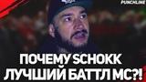 SCHOKK ЛУЧШИЙ БАТТЛ MC! OXXXYMIRON VS SCHOKK SCHOKK VS РОМА ЖИГАН SCHOKK VS DRAGO
