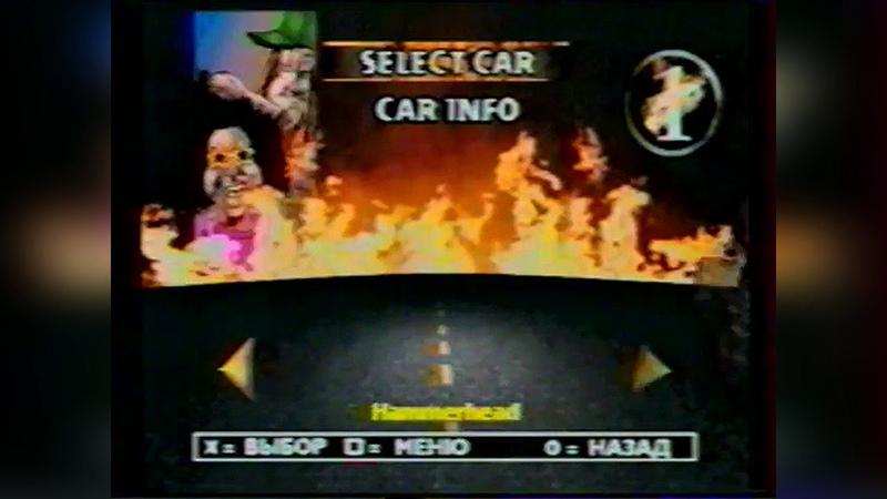 17 - Новая Реальность - Twisted Metal 2 (PS1) (г. Якутск , 1998 год)