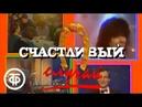 Счастливый случай. День радио. Гости передачи - И.Кобзон, А.Шаганов, С.Беликов, Т.Буланова (1994)