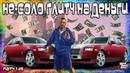 GTA Online на PS4: НЕ-Соло Глитч на Деньги (Патч 1.46)