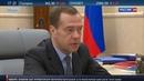 Новости на Россия 24 Медведев заявил о необходимости поддерживать молодых предпринимателей