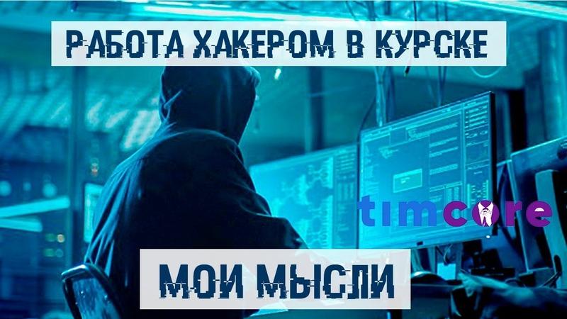 Подкаст - Работа хакером в Курске. Мои мысли   Timcore