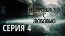 Из прошлого с любовью Серия 4
