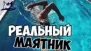 Реальный маятник Правильный вдох в кроле Как плавать правильно