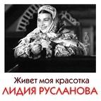 Лидия Русланова альбом Живёт моя красотка