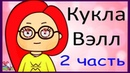 Кукла ВЭЛЛ часть 2 / герои анимации/ ООАК / Лицо, одежда Muza Rukodeliya 🌺