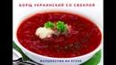 украинский борщ с красной свеклой