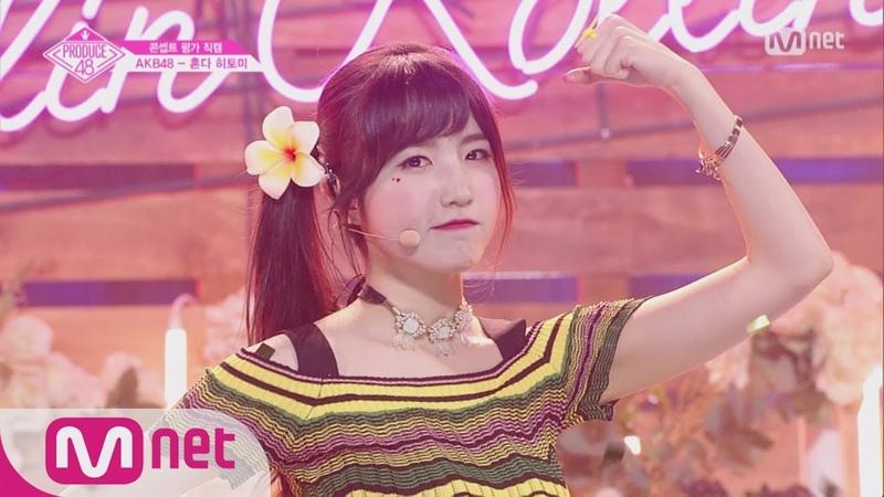 PRODUCE48 [단독직캠] 일대일아이컨택ㅣ혼다 히토미 - ♬Rollin′Rollin′ @콘셉트 평가 180817 EP.10