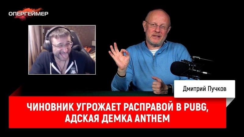 Чиновник угрожает расправой в PUBG, адская демка Anthem | Опергеймер