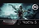 Assassin's Creed IV: Black Flag: Йо-хо-хо, и бутылка рому!, 5