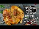 Курица в духовке ну очень вкусная и сочная, как приготовить курицу, курица в печи