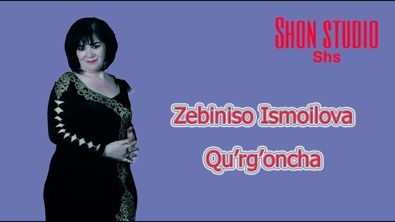 ZEBINISO ISMOILOVA - QU'RG'ONCHA / ЗЕБИНИСО ИСМОИЛОВА - ҚЎРҒОНЧА