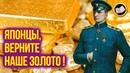 ЗОЛОТО КОЛЧАКА МОЖНО ВЕРНУТЬ. Япония Забрала Золотой Запас Российской Империи