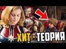Харли Кинер сын Капитана Марвел   Нова в Мстителях 4   Теория Киновселенной Марвел [Хит - Теория]