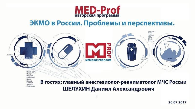 MED-Prof. ЭКМО в России. Проблемы и перспективы