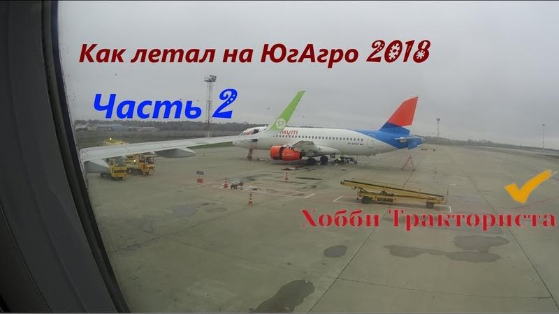 Как летал в Краснодар Часть 2 ночевка на новом месте выставка лечу домой
