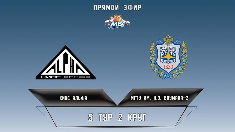 5 Тур 2 Круг. Дивизион Б. КИВС Альфа vs МГТУ им. Н.Э. Баумана-2
