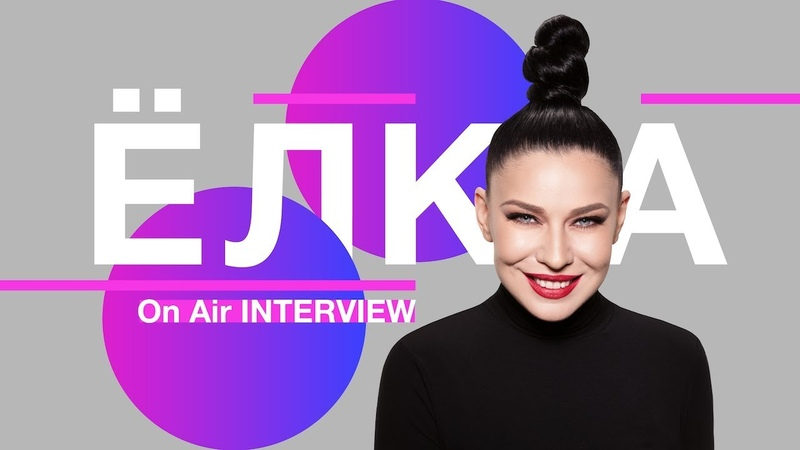 Ёлка –о творчестве, русском рэпе и кумирах INTERVIEW | On Air