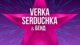 VERKA SERDUCHKA @ Atlas Weekend 2017