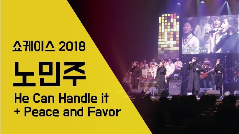 노민주 'He Can Handle it Peace and Favor' 서울실용음악고등학교 쇼케이스 2018