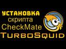 Turbosquid Установка и запуск скриптов для CheckMate сертификации