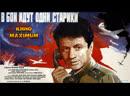 Кино В бой идут одни «старики» (1973) MaximuM