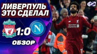 Ливерпуль - Наполи 1-0 Обзор матча • Мнение • Тактика • ЛЧ 2018-19 6 тур