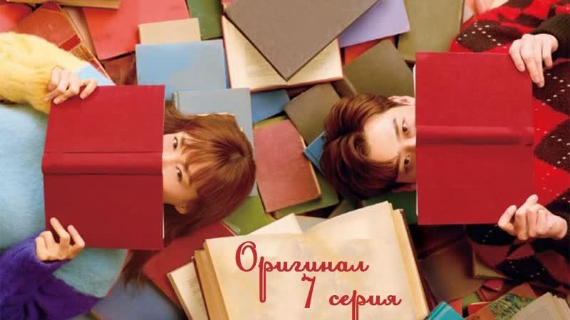 Романтическое приложение Romance Is a Supplement - 7 16 (оригинал без перевода)