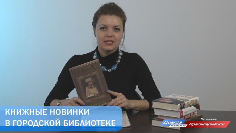 Книжные новинки в городской библиотеке