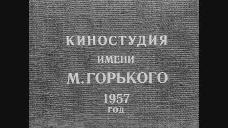 Delo.Bylo.V.Penkove.1957