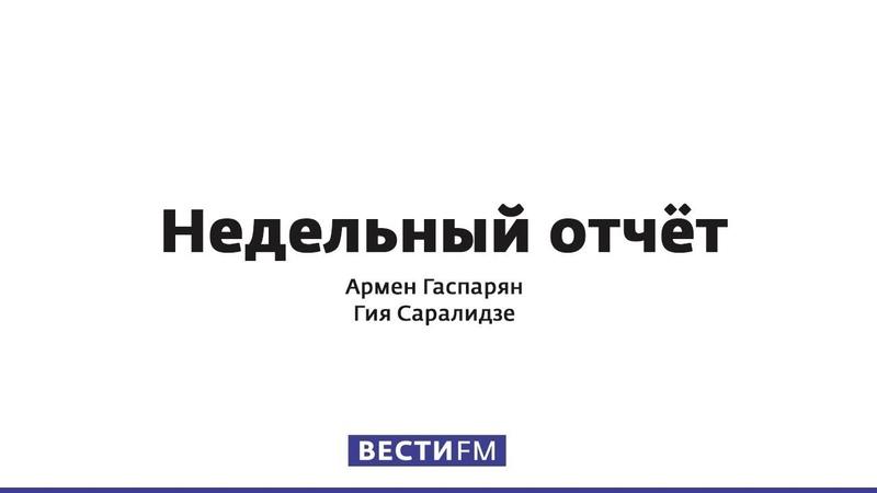 Диалог России и США возможен и необходим * Недельный отчет (19.05.19)