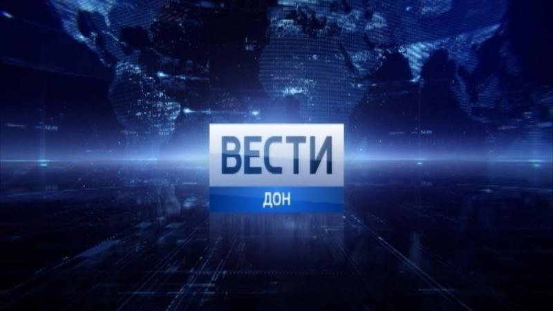 «Вести. Дон» 14.08.18 (выпуск 2045) Мы будем по В.Голубев