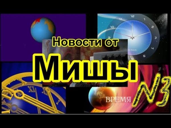 Новости от Мишы - 3 выпуск