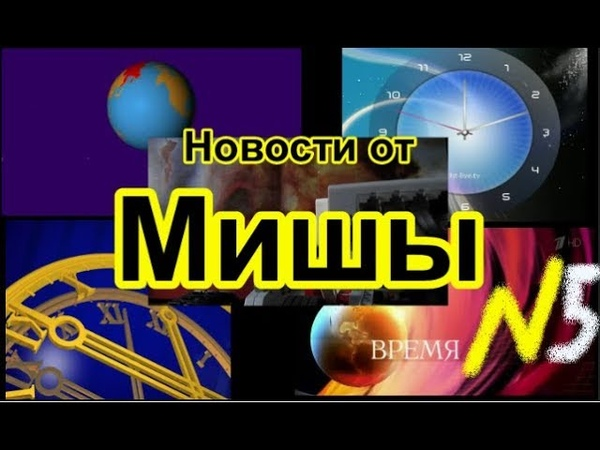 Новости от Мишы №5