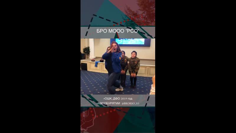 Зажигательный танец делегации БРО МООО РСО на ОШК ДФО 2019