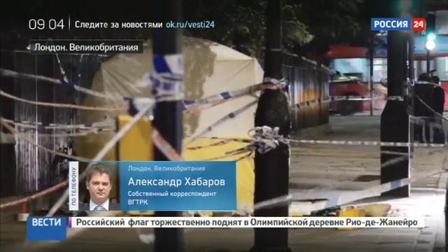 Новости на Россия 24 • Резня в Лондоне: преступник мог страдать психическим расстройством